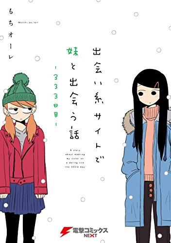 出会い系サイトで妹と出会う話 (1-2巻 最新刊)