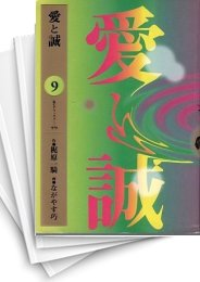 【中古】愛と誠 [B6版] (1-10巻) 漫画