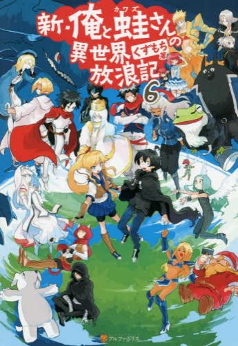 【ライトノベル】新・俺と蛙さんの異世界放浪記 漫画