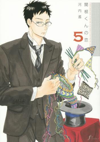 関根くんの恋  (1-5巻 全巻) 漫画