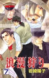 浪漫狩り 7 冊セット全巻 漫画