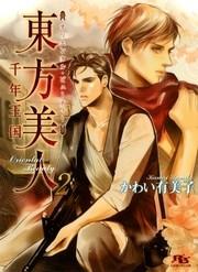 東方美人 2 冊セット最新刊まで 漫画
