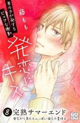発恋にキス プチデザ 漫画
