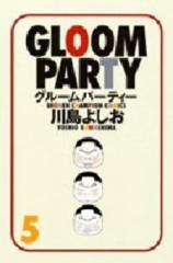 グルームパーティー (1-5巻 全巻) 漫画