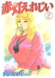 赤灯えれじい(2) 漫画