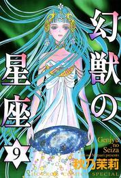 幻獣の星座 9 漫画