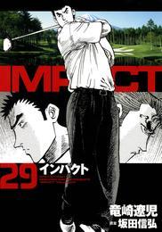 インパクト 29 漫画