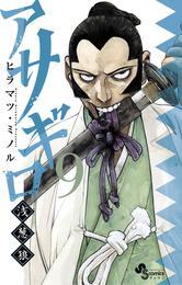 アサギロ~浅葱狼~(9) 漫画