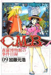 C.M.B.森羅博物館の事件目録(9) 漫画