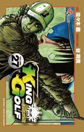 KING GOLF(27) 漫画