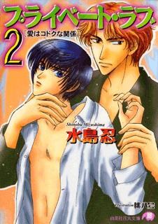 プライベート・ラブ 2 [愛はコドクな関係] 漫画