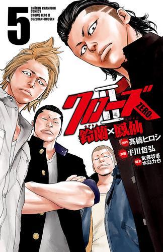 クローズZERO2 鈴蘭×鳳仙 5 漫画