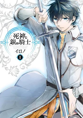 死神と銀の騎士 漫画