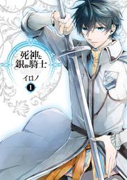 死神と銀の騎士 1巻 漫画