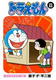 ドラえもん デジタルカラー版(53) 漫画