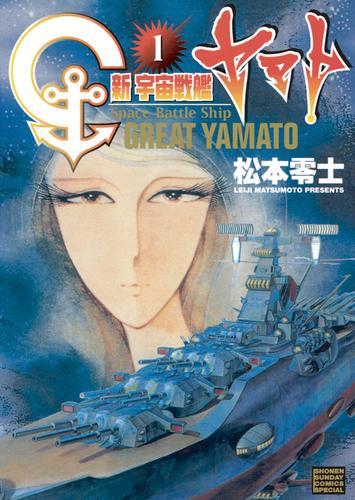 新宇宙戦艦ヤマト 新装版 漫画