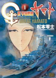 新宇宙戦艦ヤマト 新装版(1) 漫画