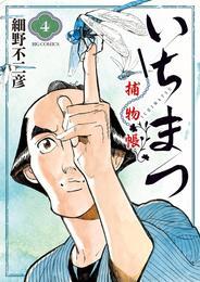 いちまつ捕物帳(4) 漫画