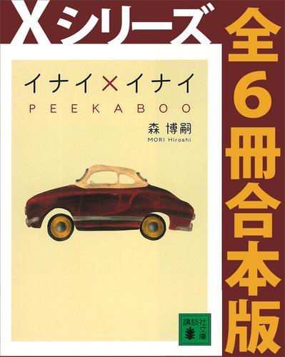 Xシリーズ全6冊合本版 漫画
