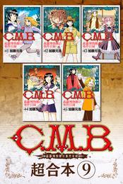 C.M.B.森羅博物館の事件目録 超合本版 9 冊セット 全巻