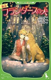 【児童書】新訳 フランダースの犬(全1冊)