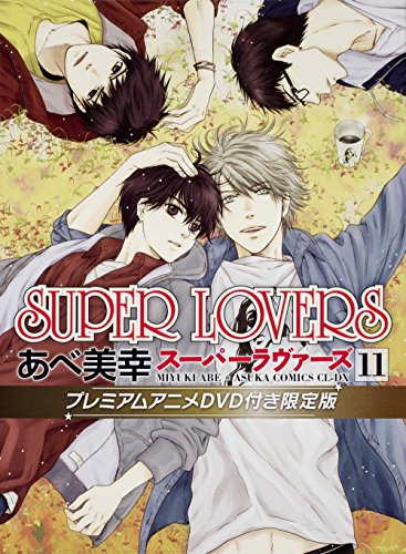 SUPER LOVERS(11) プレミアムアニメDVD付き限定版 漫画