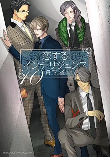 恋するインテリジェンス (1-5巻 最新刊) 漫画
