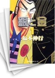 【中古】銀と金 [文庫版] (1-8巻) 漫画
