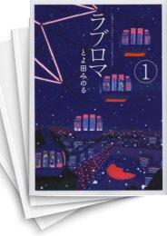 【中古】ラブロマ [新装版] (1-5巻) 漫画