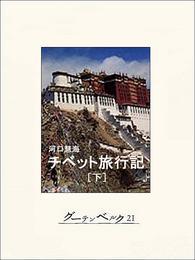チベット旅行記(下) 漫画