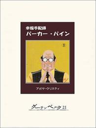 幸福手配師パーカー・パイン1 漫画