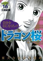 ドラゴン桜(16) 漫画
