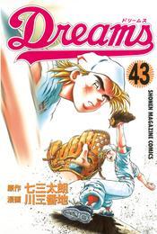 Dreams(43) 漫画