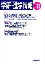 学研・進学情報 2012年11月号 漫画