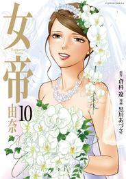 女帝 由奈(10) 漫画