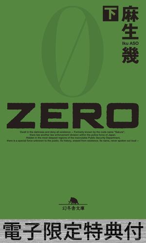 ZERO(下) 【電子版限定特典付き】 漫画