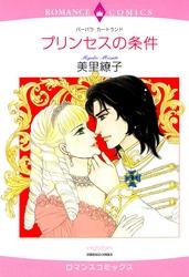 プリンセスの条件 漫画