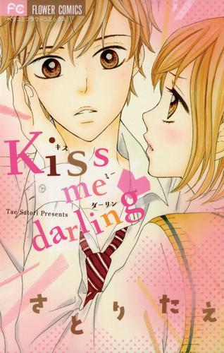 kiss me darling 漫画