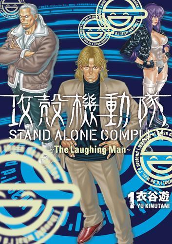 攻殻機動隊 STAND ALONE COMPLEX ~The Laughing Man~ 漫画
