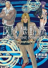 攻殻機動隊 STAND ALONE COMPLEX ~The Laughing Man~(1) 漫画