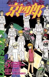 京四郎 5 漫画