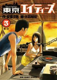 東京エイティーズ(3) 漫画