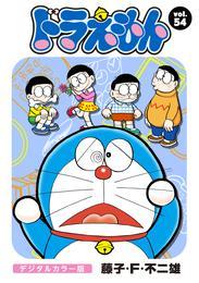 ドラえもん デジタルカラー版(54) 漫画
