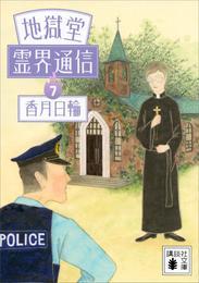 地獄堂霊界通信(7) 漫画