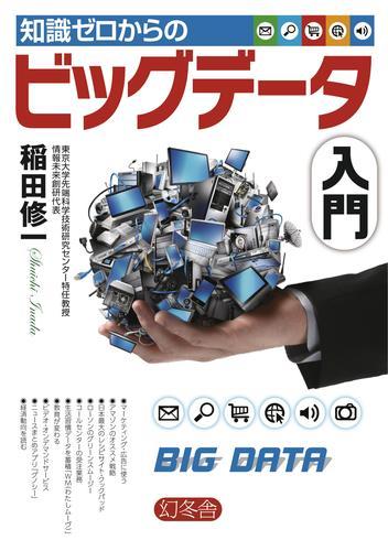 知識ゼロからのビッグデータ入門 漫画
