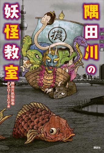 隅田川の妖怪教室 漫画