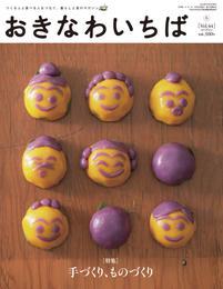 おきなわいちば Vol.44 漫画
