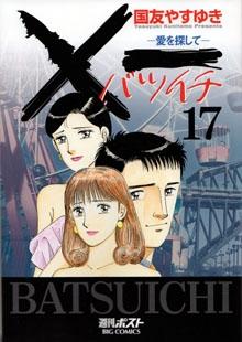 ×一 バツイチ 愛を探して (1-19巻 全巻) 漫画
