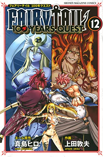 FAIRY TAIL 100YEARS QUEST (1巻 全巻)