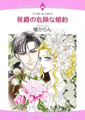 侯爵の危険な婚約 漫画